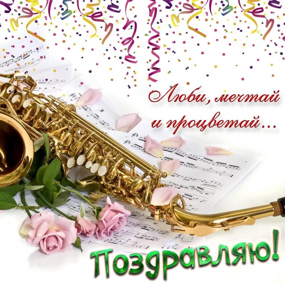 Открытка с саксофоном на День рождения