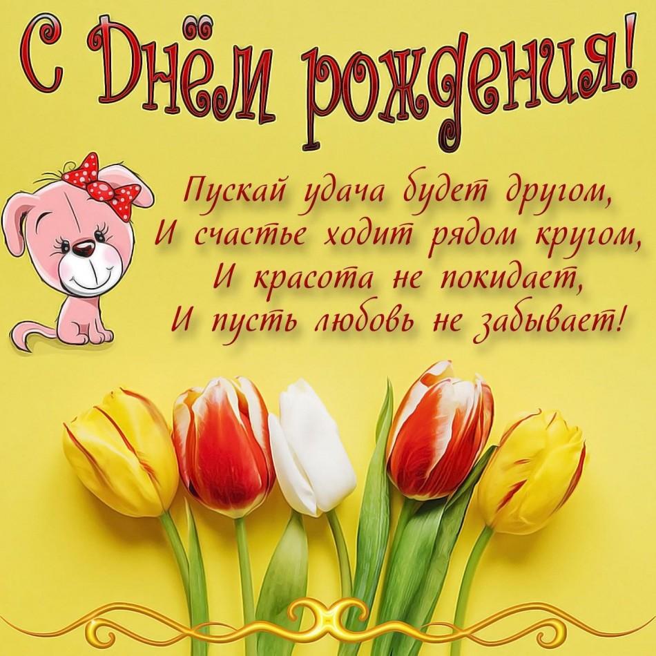 Открытка с тюльпанами и пожеланием женщине