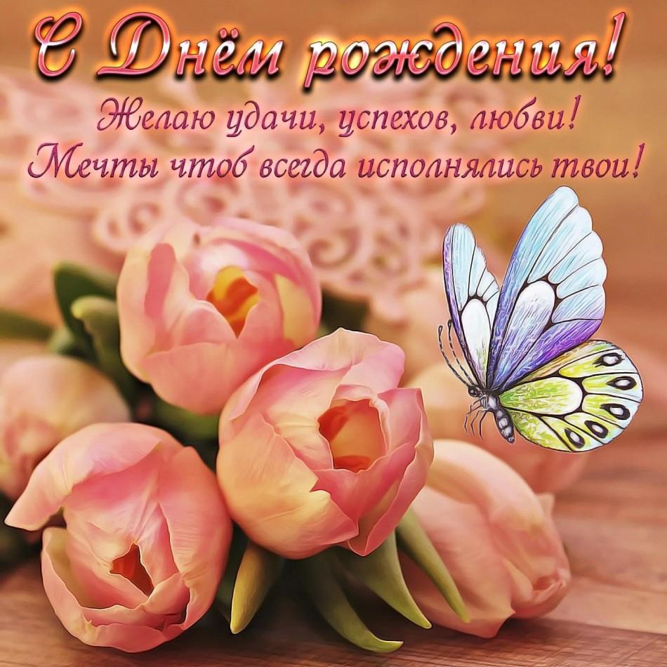 Открытка с цветами для женщины и пожеланием