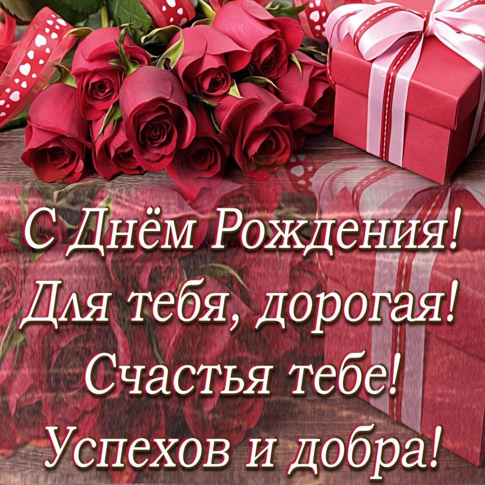 Яркая картинка с розами и подарком для женщины