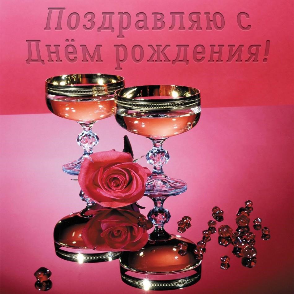 Яркая открытка с поздравлением для девушки