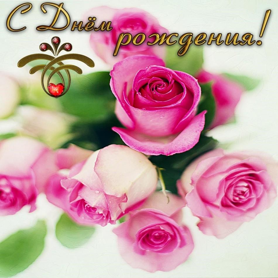 Яркая открытка с розами на День рождения