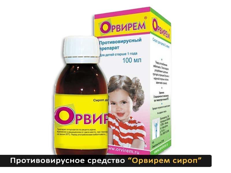 Орвирем детский сироп