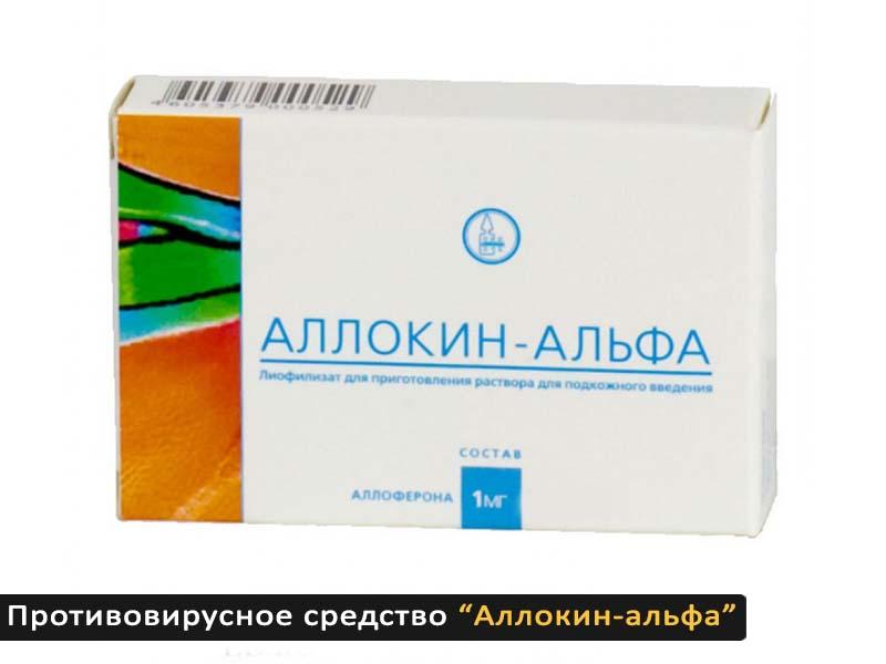 Аллокин-альфа от папиллом