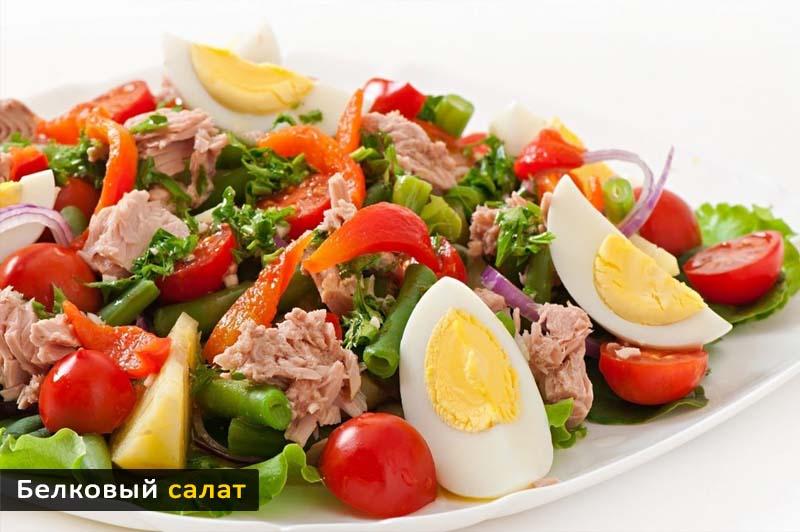 Белковый салат