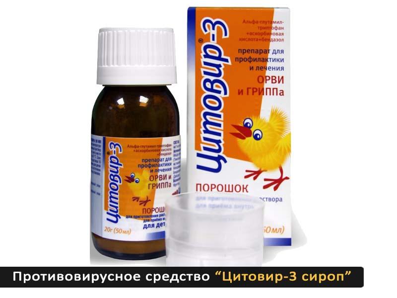 Цитовир-3 сироп для детей, 50 мл