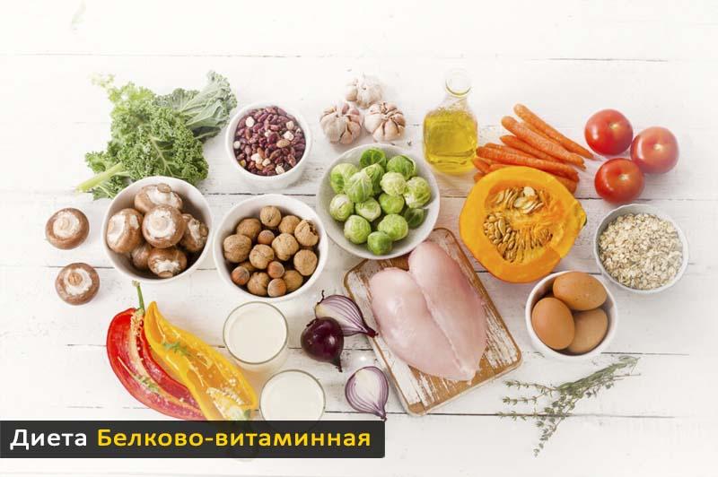 Белково-витаминная диета