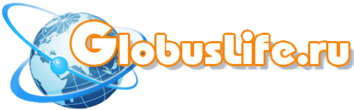 GlobusLife.ru