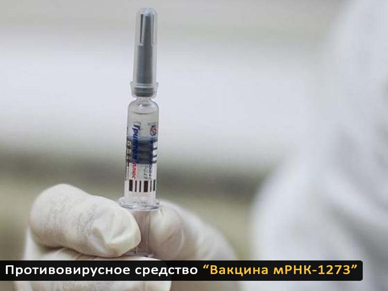 Вакцина мРНК-1273 от коронавируса