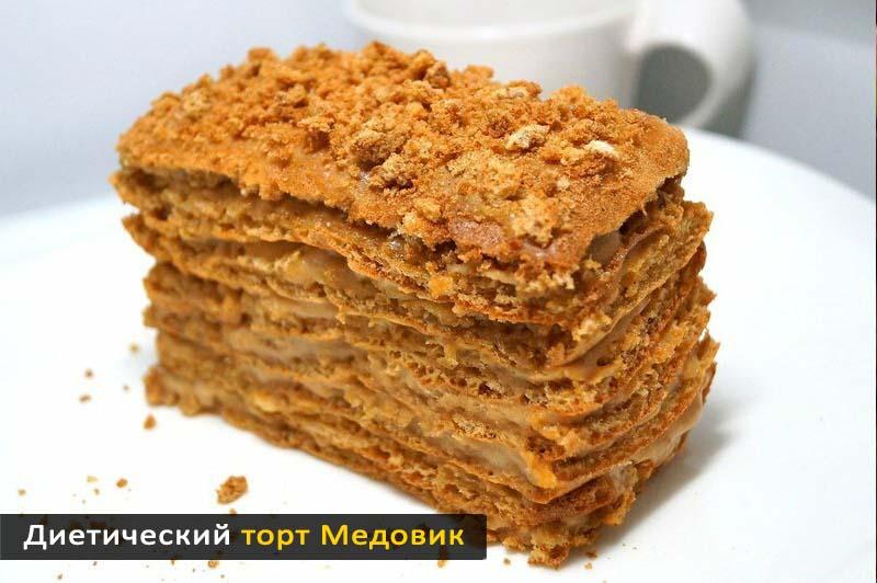 Диетический торт медовик