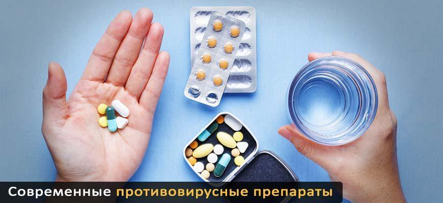 Современные противовирусные препараты