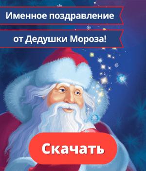 Именное поздравление от Дедушки Мороза
